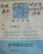 Megusuriri